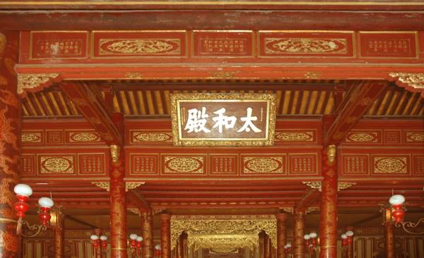Thơ văn trên kiến trúc điện Thái Hòa